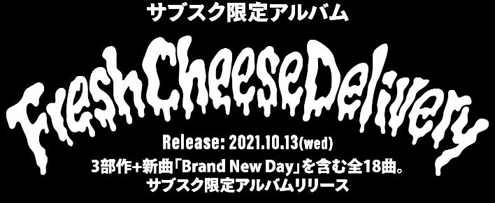 WANIMA サブスク限定アルバム「Fresh Cheese Delivery」2021.10.13(水)配信開始!!